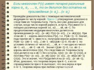 Проведём доказательство с помощью математической индукции по числу корней. При n