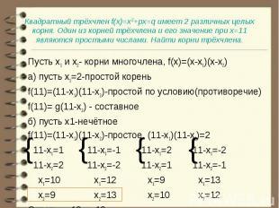 Пусть х1 и х2- корни многочлена, f(x)=(x-x1)(x-x2) Пусть х1 и х2- корни многочле
