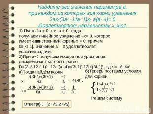 1) Пусть 3a = 0, т.е. a = 0, тогда 1) Пусть 3a = 0, т.е. a = 0, тогда получаем л