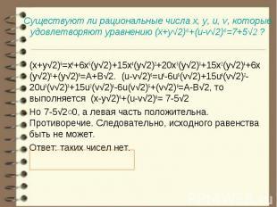 (x+y√2)6=x6+6x5(y√2)+15x4(y√2)2+20x3(y√2)3+15x2(y√2)4+6x(y√2)5+(y√2)6=A+B√2. (u-