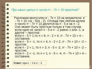 Разложим многочлен x2 - 7x + 10 на множители: x2 - 7x + 10 =(x - 5)(x - 2). Отсю
