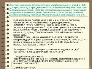 Обозначим корни первого уравнения x1 и x2. Причем пусть за x1 обозначен тот, кот