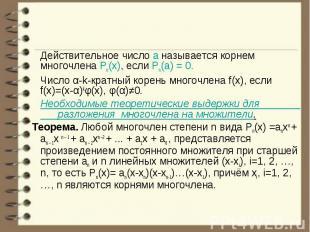 Действительное число a называется корнем многочлена Pn(x), еслиPn(a)