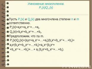 Пусть Pn(x) и Qm(x) два многочлена степени n и m cответственно. Пусть Pn(x) и Qm