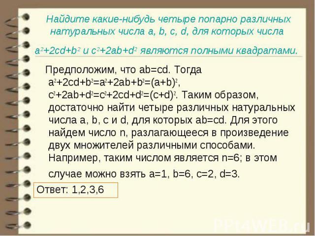 Предположим, что ab=cd. Тогда a2+2cd+b2=a2+2ab+b2=(a+b)2, c2+2ab+d2=c2+2cd+d2=(c+d)2. Таким образом, достаточно найти четыре различных натуральных числа a, b, c и d, для которых ab=cd. Для этого найдем число n, разлагающееся в произведение двух множ…