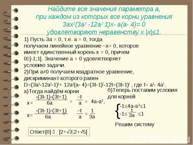 1) Пусть 3a = 0, т.е. a = 0, тогда 1) Пусть 3a = 0, т.е. a = 0, тогда получаем линейное уравнение –x= 0, которое имеет единственный корень x = 0, причем 0ϵ[-1;1]. Значение a = 0 удовлетворяет условию задачи. 2)При a≠0 получаем квадратное уравнение, …