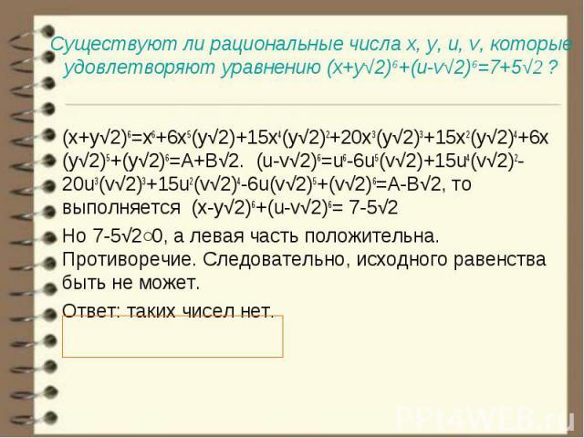 (x+y√2)6=x6+6x5(y√2)+15x4(y√2)2+20x3(y√2)3+15x2(y√2)4+6x(y√2)5+(y√2)6=A+B√2. (u-v√2)6=u6-6u5(v√2)+15u4(v√2)2-20u3(v√2)3+15u2(v√2)4-6u(v√2)5+(v√2)6=A-B√2, то выполняется (x-y√2)6+(u-v√2)6= 7-5√2 (x+y√2)6=x6+6x5(y√2)+15x4(y√2)2+20x3(y√2)3+15x2(y√2)4+6…