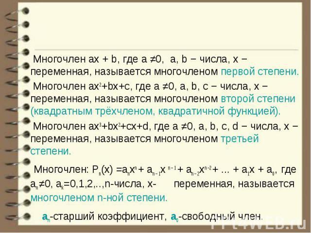 Многочлен ах+b, где а ≠0, a,b − числа, x − переменная, называется многочленом первой степени. Многочлен ах+b, где а ≠0, a,b − числа, x − переменная, называется многочленом первой степени. Многочлен ах2…