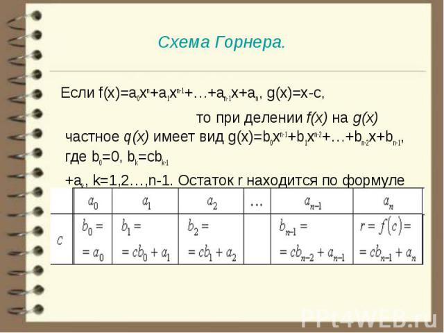 Если f(x)=a0xn+a1xn-1+…+an-1x+an, g(x)=x-c, то при делении f(x) на g(x) частное q(x) имеет вид g(x)=b0xn-1+b1xn-2+…+bn-2x+bn-1, где b0=0, bk=cbk-1 Если f(x)=a0xn+a1xn-1+…+an-1x+an, g(x)=x-c, то при делении f(x) на g(x) частное q(x) имеет вид g(x)=b0…