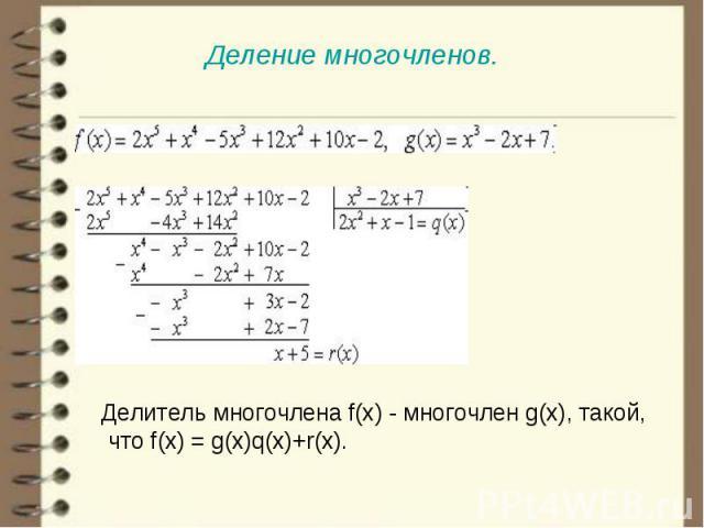 Делитель многочлена f(x) - многочлен g(x), такой, что f(x) = g(x)q(x)+r(x).