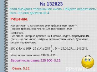 Коля выбирает трехзначное число. Найдите вероятность того, что оно делится на 4.