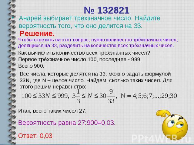 Андрей выбирает трехзначное число. Найдите вероятность того, что оно делится на 33. Андрей выбирает трехзначное число. Найдите вероятность того, что оно делится на 33.