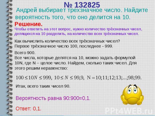 Андрей выбирает трехзначное число. Найдите вероятность того, что оно делится на 10. Андрей выбирает трехзначное число. Найдите вероятность того, что оно делится на 10.