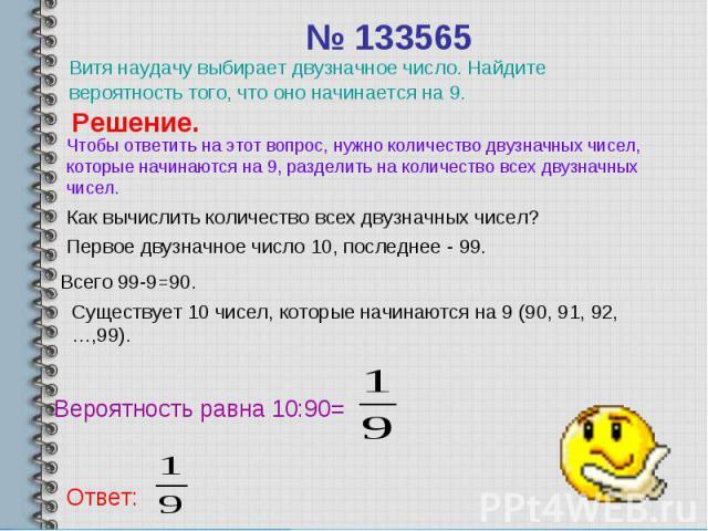 Витя наудачу выбирает двузначное число. Найдите вероятность того, что оно начинается на 9. Витя наудачу выбирает двузначное число. Найдите вероятность того, что оно начинается на 9.