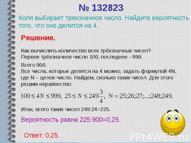 Коля выбирает трехзначное число. Найдите вероятность того, что оно делится на 4. Коля выбирает трехзначное число. Найдите вероятность того, что оно делится на 4.