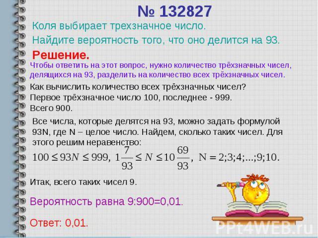 Коля выбирает трехзначное число. Коля выбирает трехзначное число. Найдите вероятность того, что оно делится на 93.