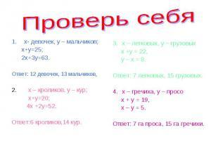 х- девочек, у – мальчиков; х- девочек, у – мальчиков; х+у=25; 2х+3у=63. Ответ: 1