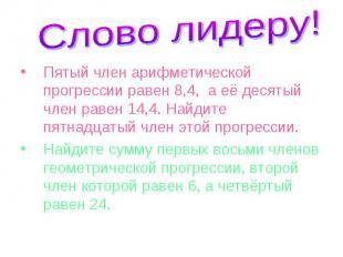 Пятый член арифметической прогрессии равен 8,4, а её десятый член равен 14,4. На