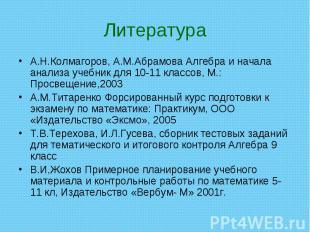 А.Н.Колмагоров, А.М.Абрамова Алгебра и начала анализа учебник для 10-11 классов,