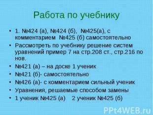 1. №424 (а), №424 (б), №425(а), с комментарием №425 (б) самостоятельно 1. №424 (
