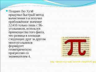 Позднее Лю Хуэй придумал быстрый метод вычисления π и получил приближённое значе