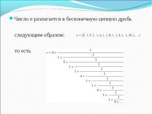 Число e разлагается в бесконечную цепную дробь Число e разлагается в бесконечную