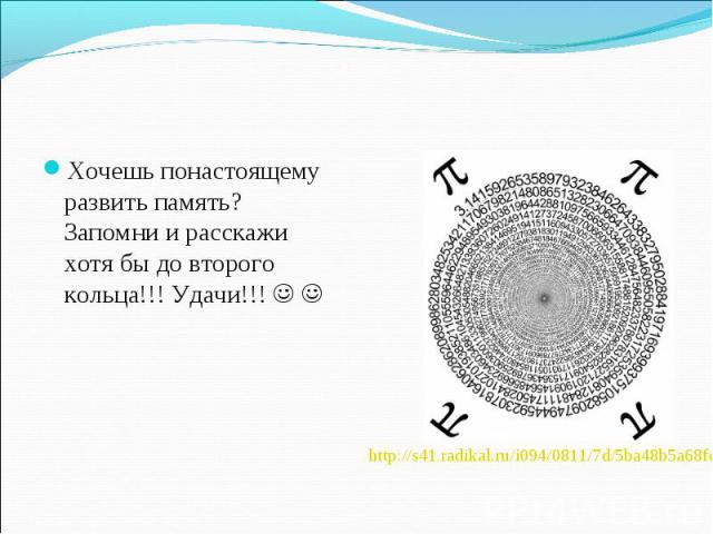 Хочешь понастоящему развить память? Запомни и расскажи хотя бы до второго кольца!!! Удачи!!! Хочешь понастоящему развить память? Запомни и расскажи хотя бы до второго кольца!!! Удачи!!!