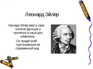 Леонард Эйлер ввел и само понятие функции и принятую в наши дни символику. Он пр
