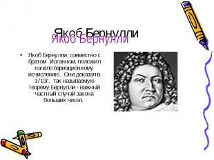 Якоб Бернулли, совместно с братом Иоганном, положил начало вариационному исчисле