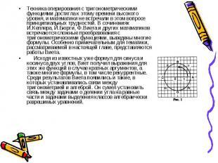 Техника оперирования с тригонометрическими функциями достигла к этому времени вы