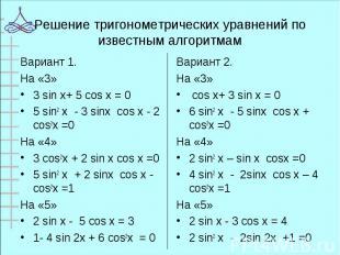 Вариант 1. Вариант 1. На «3» 3 sin x+ 5 cos x = 0 5 sin2 х - 3 sinх cos х - 2 co