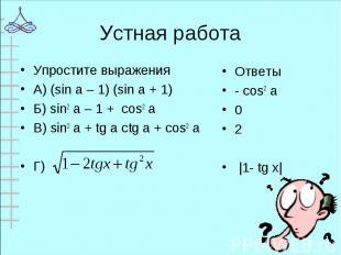 Упростите выражения Упростите выражения А) (sin a – 1) (sin a + 1) Б) sin2 a – 1