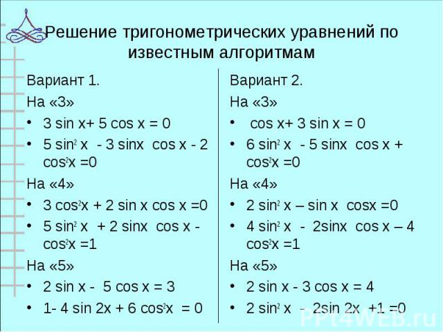 Вариант 1. Вариант 1. На «3» 3 sin x+ 5 cos x = 0 5 sin2 х - 3 sinх cos х - 2 cos2х =0 На «4» 3 cos2х + 2 sin х cos х =0 5 sin2 х + 2 sinх cos х - cos2х =1 На «5» 2 sin x - 5 cos x = 3 1- 4 sin 2x + 6 cos2х = 0