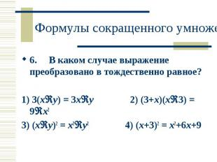 6. В каком случае выражение преобразовано в тождественно равное? 6. В каком случ