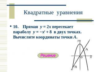 10. Прямая y = 2x пересекает параболу y = −x2 + 8 в двух точках. Вычислите коорд