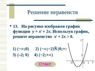 13. На рисунке изображен график функции y = x2 + 2x. Используя график, решите не