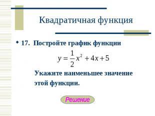 17. Постройте график функции 17. Постройте график функции Укажите наименьшее зна