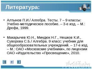 Алтынов П.И./ Алгебра. Тесты. 7 – 9 классы: Учебно-методическое пособие. – 3-е и