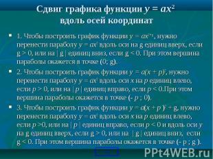 1. Чтобы построить график функции y = ax2 + g , нужно перенести параболу y = ax2