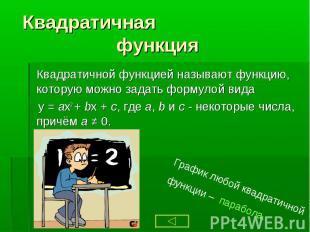 Квадратичной функцией называют функцию, которую можно задать формулой вида Квадр