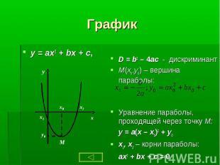 y = ax2 + bx + c, y = ax2 + bx + c,