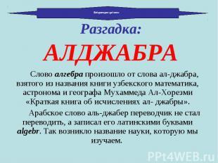 Слово алгебра произошло от слова ал-джабра, взятого из названия книги узбекского