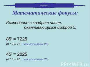 Возведение в квадрат чисел, оканчивающихся цифрой 5: Возведение в квадрат чисел,