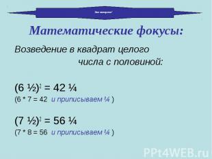 Возведение в квадрат целого Возведение в квадрат целого числа с половиной: (6 ½)