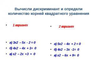 Вычисли дискриминант и определи количество корней квадратного уравнения 1 вариан