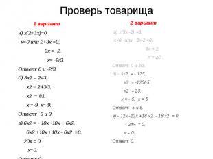 Проверь товарища 1 вариант а) х(2+3х)=0, х=0 или 2+3х =0, 3х = -2, х= -2/3. Отве