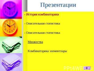 - История комбинаторики - История комбинаторики - Описательная статистика - Опис