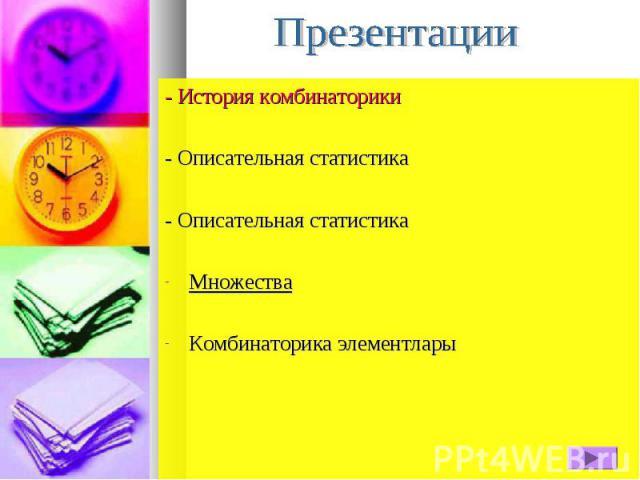 - История комбинаторики - История комбинаторики - Описательная статистика - Описательная статистика Множества Комбинаторика элементлары