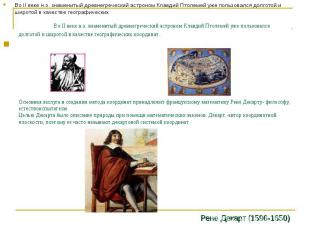 Во II веке н.э. знаменитый древнегреческий астроном Клавдий Птолемей уже пользов