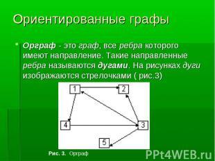 Орграф - это граф, все ребра которого имеют направление. Такие направленные ребр